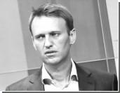 Мосгоризбирком пригрозил снять Навального с выборов