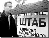 Бывший волонтер рассказал о работе в штабе Навального