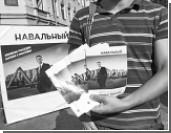 ГП: Навальный получает деньги на выборы от Запада