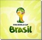 Стартовала продажа билетов на Чемпионат мира по футболу 2014