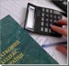 Украина стала первой в мире по количеству налогов
