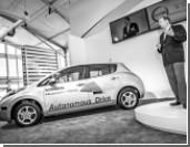 Nissan собирается выпустить автомобиль на автопилоте