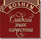 """Молдова не нашла в сладостях Roshen """"ничего вредного"""""""