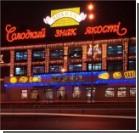 У России расширяется список претензий к конфетам Roshen