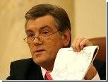 Ющенко хочет исключить русский язык из текста Европейской Хартии