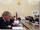 Правительство России одобрило дефицитный бюджет-2010