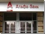 Альфа-банку отдадут кредит вагонами