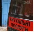 Шок! В моргах Фастова и Василькова отключили холодильники