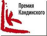 """Объявлен лонг-лист """"Премии Кандинского"""""""