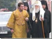 Святейший Патриарх — Кирилл или Филарет?