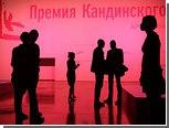 Премия Кандинского потеряла двух номинантов
