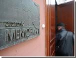 """""""Мемориал"""" объявил бойкот закону об """"иностранных агентах"""""""