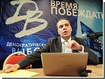 """Минюст зарегистрировал """"Демократический выбор"""""""