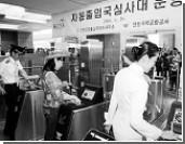 Россия и Южная Корея обсуждают отмену виз