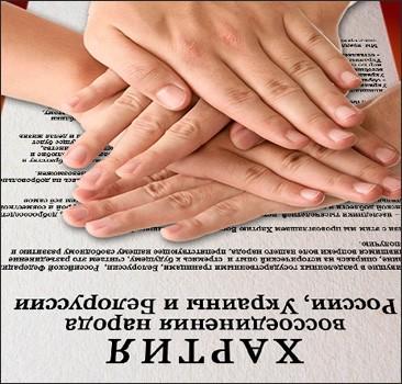 В Москве собирают подписи за воссоединение России, Украины и Беларуси