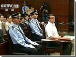 Соратник опального китайского политика признал обвинение в измене
