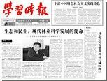 Главред китайской партийной газеты повел атаку на власть