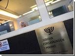 На юге Швеции попытались взорвать еврейский центр
