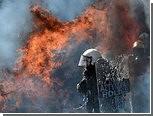 Афинская полиция отогнала демонстрантов от парламента
