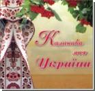 Украинский - родной для миллиона россиян