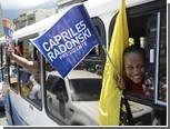 Во время предвыборной кампании в Венесуэле убиты два оппозиционера