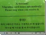 Иностранцам предложили спеть на паспортном контроле во Владивостоке