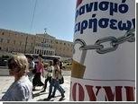 В Греции началась 24-часовая всеобщая забастовка
