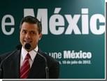 Энрике Пенья Ньето объявлен победителем выборов в Мексике