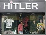 """Индийский магазин """"Гитлер"""" согласились переименовать"""