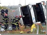 Во Франции разбился автобус с польскими туристами