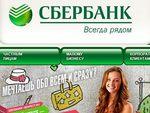 Сбербанк вошел в десятку крупнейших рекламодателей Рунета