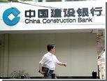 Китайский банк зарезервировал на покупки в ЕС 16 миллиардов долларов