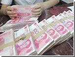 Китай направил на поддержку банков рекордную сумму