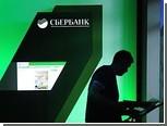 Центробанк назвал цену размещения акций Сбербанка