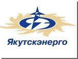 """Акции """"Якутскэнерго"""" выросли на 30 процентов"""