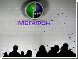 """МегаФон"" подал заявку на IPO в Лондоне"