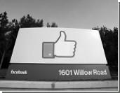 Facebook пытается вернуть свою инвестпривлекательность