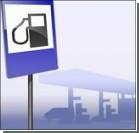 С 1 декабря бензин и дизтопливо существенно подорожают