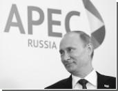 Во Владивостоке официально открылся саммит АТЭС