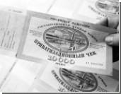 Рожденные в СССР должны получать доходы от госсобственности