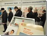 Минтруда предложило потратить 600 миллиардов рублей на борьбу с безработицей