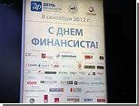 В Москве отпразновали день финансиста