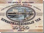 """В РАН назвали утопией программу """"антиваучеров"""""""