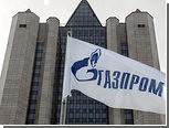 """Еврокомиссар предложил """"Газпрому"""" уравнять цены для всего ЕС"""