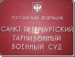 В Петербурге курсантов военного университета судят за налеты на бордели