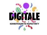 В Петербурге пройдет конференция по цифровому маркетингу Digitale