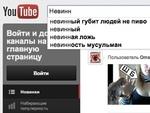 """Google согласился заблокировать в России """"Невинность мусульман"""""""