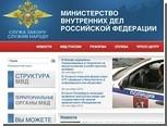 Сайт МВД модернизируют за семь миллионов рублей