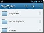 """В """"Яндекс.Диск"""" стали пускать без приглашения"""