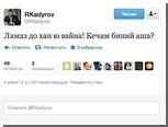 Твиттер Кадырова возобновил работу